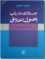 خرید کتاب جستاری در باب اصول اخلاق از: www.ashja.com - کتابسرای اشجع