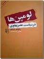 خرید کتاب لومپن ها در سیاست عصر پهلوی از: www.ashja.com - کتابسرای اشجع