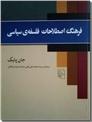 خرید کتاب فرهنگ اصطلاحات فلسفه سیاسی از: www.ashja.com - کتابسرای اشجع