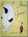 خرید کتاب قصه های غیرمعمولی 1 از: www.ashja.com - کتابسرای اشجع