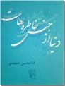 خرید کتاب دنیا از جنس خاطره هاست از: www.ashja.com - کتابسرای اشجع