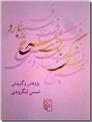 خرید کتاب روزی که برف سرخ ببارد از: www.ashja.com - کتابسرای اشجع