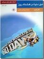 خرید کتاب دور دنیا در هشتاد روز از: www.ashja.com - کتابسرای اشجع
