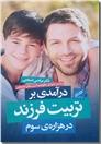 خرید کتاب درآمدی بر تربیت فرزند در هزاره سوم از: www.ashja.com - کتابسرای اشجع