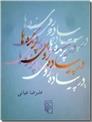 خرید کتاب در پیاده روی پرنده ها از: www.ashja.com - کتابسرای اشجع