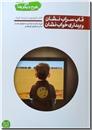 خرید کتاب فوریتهای خانواده از: www.ashja.com - کتابسرای اشجع