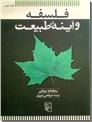 خرید کتاب فلسفه و آینه طبیعت از: www.ashja.com - کتابسرای اشجع