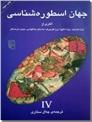 خرید کتاب جهان اسطوره شناسی 4 از: www.ashja.com - کتابسرای اشجع