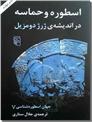 خرید کتاب جهان اسطوره شناسی 5 از: www.ashja.com - کتابسرای اشجع