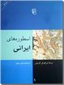 خرید کتاب اسطوره های ایرانی از: www.ashja.com - کتابسرای اشجع