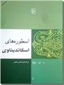 خرید کتاب اسطوره های اسکاندیناوی از: www.ashja.com - کتابسرای اشجع