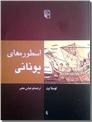 خرید کتاب اسطوره های یونانی از: www.ashja.com - کتابسرای اشجع