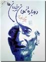خرید کتاب دوباره از همان خیابان ها از: www.ashja.com - کتابسرای اشجع