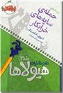 خرید کتاب خانواده آقای ابله از: www.ashja.com - کتابسرای اشجع
