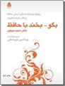 خرید کتاب بگو بخند با حافظ از: www.ashja.com - کتابسرای اشجع
