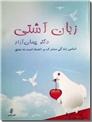 خرید کتاب زبان آشتی از: www.ashja.com - کتابسرای اشجع