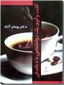 خرید کتاب گفت و گوی یک روانشناس با دخترش از: www.ashja.com - کتابسرای اشجع