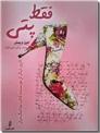 خرید کتاب فقط پتی از: www.ashja.com - کتابسرای اشجع