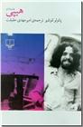 خرید کتاب یاقوت های آزاد از: www.ashja.com - کتابسرای اشجع