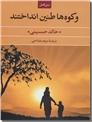 خرید کتاب و کوه ها طنین انداختند از: www.ashja.com - کتابسرای اشجع