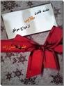 خرید کتاب هشت قانون طلایی ازدواج موفق از: www.ashja.com - کتابسرای اشجع