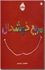 خرید کتاب مربع خوشحال از: www.ashja.com - کتابسرای اشجع