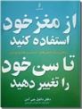 خرید کتاب از مغز خود استفاده کنید تا سن خود را تغییر دهید از: www.ashja.com - کتابسرای اشجع