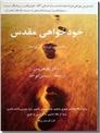 خرید کتاب خودخواهی مقدس از: www.ashja.com - کتابسرای اشجع