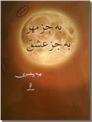 خرید کتاب به جز مهر، به جز عشق از: www.ashja.com - کتابسرای اشجع