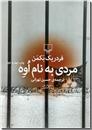 خرید کتاب حکومت ترس از: www.ashja.com - کتابسرای اشجع