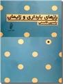خرید کتاب رازهای بارداری و زایمان از: www.ashja.com - کتابسرای اشجع