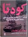 خرید کتاب کودتا 28 مرداد از: www.ashja.com - کتابسرای اشجع