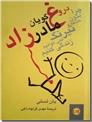 خرید کتاب دروغ گویان مادرزاد از: www.ashja.com - کتابسرای اشجع