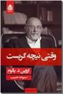 خرید کتاب وقتی نیچه گریست با ترجمه سپیده حبیب از: www.ashja.com - کتابسرای اشجع