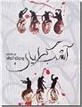 خرید کتاب آشوب گرایان از: www.ashja.com - کتابسرای اشجع