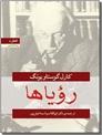 خرید کتاب رویاها از: www.ashja.com - کتابسرای اشجع