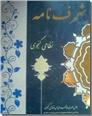 خرید کتاب شرفنامه - شرف نامه از: www.ashja.com - کتابسرای اشجع