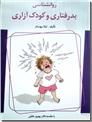 خرید کتاب روانشناسی بدرفتاری و کودک آزاری از: www.ashja.com - کتابسرای اشجع