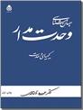 خرید کتاب جهان شناسی وحدت مدار از: www.ashja.com - کتابسرای اشجع