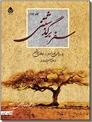 خرید کتاب سفر بر گذشتنی - 2 جلدی از: www.ashja.com - کتابسرای اشجع