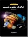 خرید کتاب حیات در منظومه شمسی از: www.ashja.com - کتابسرای اشجع
