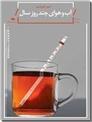خرید کتاب آب و هوای چند روز سال از: www.ashja.com - کتابسرای اشجع