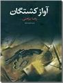 خرید کتاب آواز کشتگان از: www.ashja.com - کتابسرای اشجع
