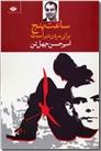 خرید کتاب دخیل بر پنجره فولاد از: www.ashja.com - کتابسرای اشجع