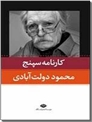 خرید کتاب کارنامه سپنج از: www.ashja.com - کتابسرای اشجع