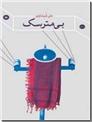 خرید کتاب بی مترسک از: www.ashja.com - کتابسرای اشجع