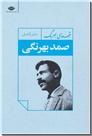 خرید کتاب قصه های بهرنگ - بهرنگی از: www.ashja.com - کتابسرای اشجع