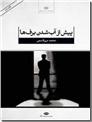 خرید کتاب پیش از آب شدن برف ها از: www.ashja.com - کتابسرای اشجع