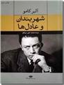 خرید کتاب شهربندان و عادل ها از: www.ashja.com - کتابسرای اشجع