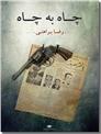 خرید کتاب چاه به چاه از: www.ashja.com - کتابسرای اشجع